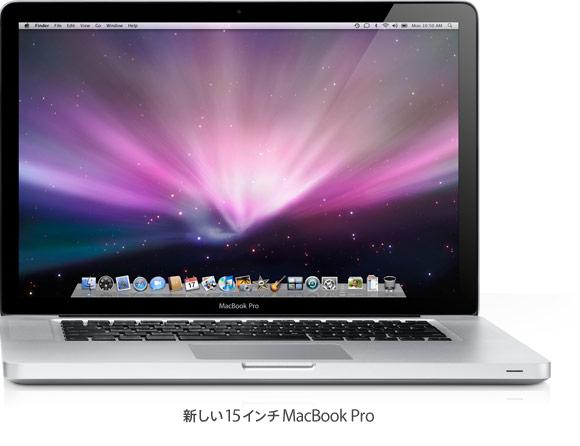 macbookpro20081014.jpg